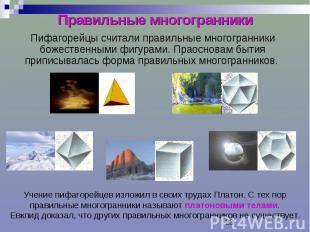 Правильные многогранники Пифагорейцы считали правильные многогранники божественн