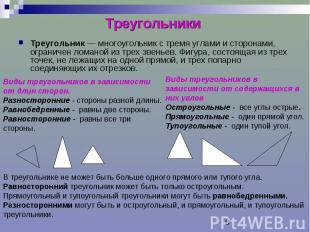 Треугольники Треугольник — многоугольник с тремя углами и сторонами, ограничен л