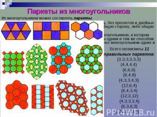 Паркеты из многоугольников Из многоугольников можно составлять паркеты. Паркет –