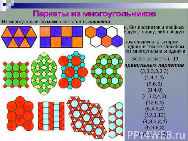 Паркеты из многоугольников Из многоугольников можно составлять паркеты. Паркет – покрытие плоскости многоугольниками сплошь, без просветов и двойных покрытий. Любые два многоугольника имеют либо общую сторону, либо общую вершину, либо не имеют общих…