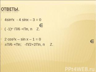 4sin²x - 4 sinx – 3 = 0 4sin²x - 4 sinx – 3 = 0 ( -1)n+1 П/6 +Пn, n Z. 2 сos²x –