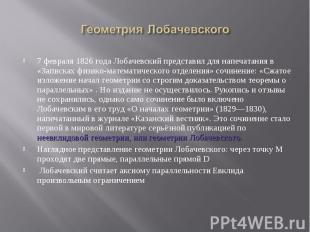 7 февраля 1826 года Лобачевский представил для напечатания в «Записках физико-ма