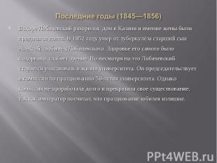 Вскоре Лобачевский разорился, дом в Казани и имение жены были проданы за долги.