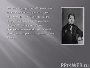 Последний труд учёного, «Пангеометрия», записали под диктовку ученики слепого уч