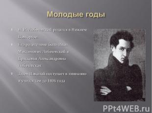 Н.И.Лобачевский родился в Нижнем Новгороде. Н.И.Лобачевс