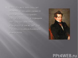 Николай в июле 1806 года сдал экзамены, но неудачно, однако 22 декабря того же г