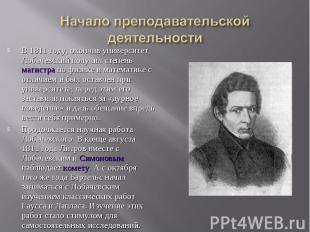 В 1811 году, окончив университет, Лобачевский получил степень магистра по физике
