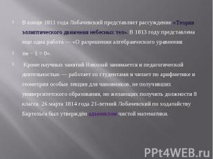 В конце 1811 года Лобачевский представляет рассуждение «Теория эллиптического дв