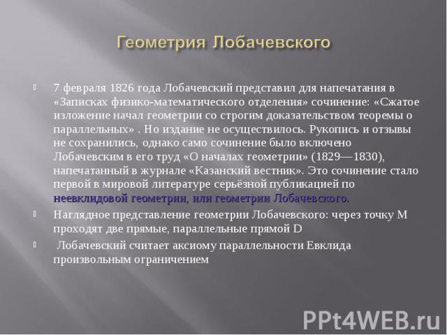 7 февраля 1826 года Лобачевский представил для напечатания в «Записках физико-математического отделения» сочинение: «Сжатое изложение начал геометрии со строгим доказательством теоремы о параллельных» . Но издание не осуществилось. Рукопись и отзывы…