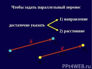Чтобы задать параллельный перенос Чтобы задать параллельный перенос 1) направлен