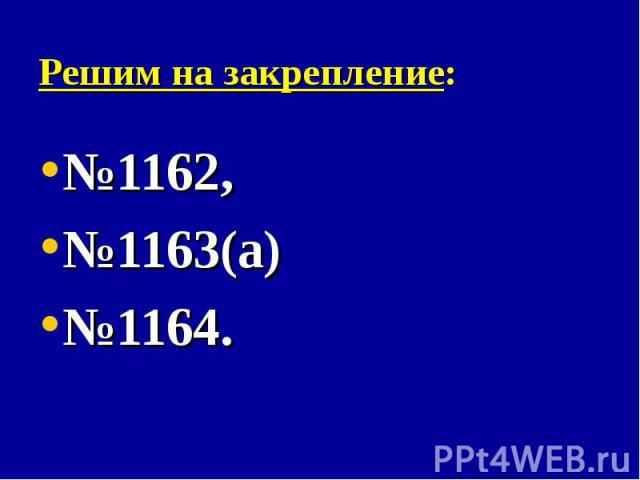 №1162, №1162, №1163(а) №1164.