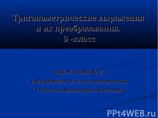 Тригонометрические выражения и их преобразования. 9 -класс МБОУ-ООШ № 25 Подгото