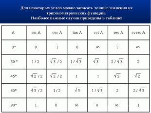 Для некоторых углов можно записать точные значения их тригонометрическихфу