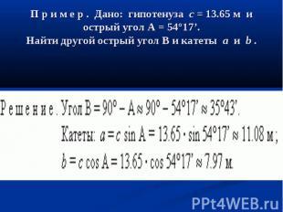 П р и м е р . Дано: гипотенузаc= 13.65 м и острый угол&n