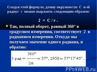 Следуя этой формуле, длину окружностиCи её радиус&