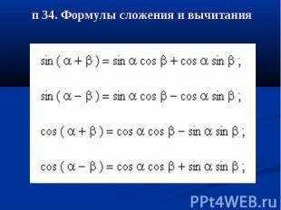 п 34. Формулы сложения и вычитания