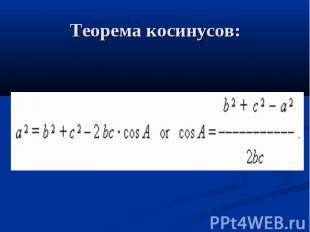 Теорема косинусов: