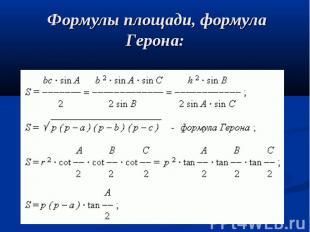 Формулы площади,формула Герона:
