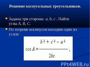 Решение косоугольных треугольников. Заданы три стороныa,b,&nbs