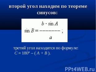 второй угол находим по теореме синусов: