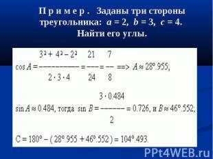 П р и м е р.Заданы три стороны треугольника: