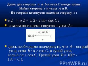 Дано: две стороныaиbи уголC&nbsp