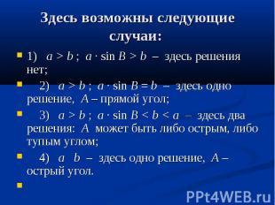 Здесь возможны следующие случаи: 1)a>b;&n