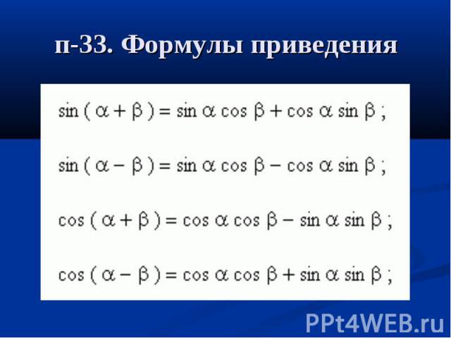 п-33. Формулы приведения