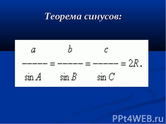 Теорема синусов: