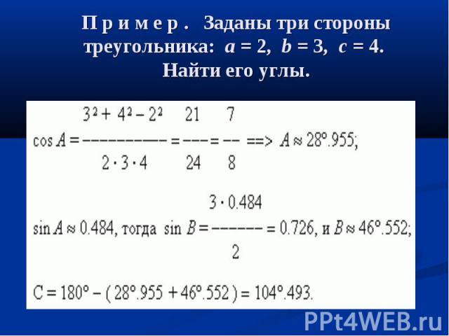 П р и м е р.Заданы три стороны треугольника:a= 2,b= 3,c= 4. Найти его углы.
