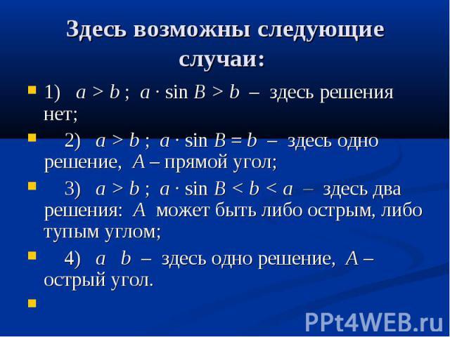 Здесь возможны следующие случаи: 1)a>b;a·sinB>b – здесь решения нет; 2)a>b;a&n…