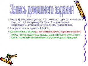 1. Параграф 1 учебника пункты 1 и 2 прочитать, подготовить ответы на вопросы 1,