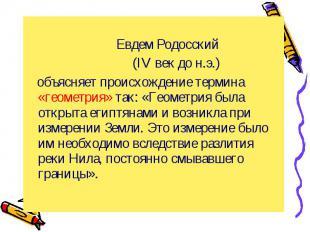 Евдем Родосский (IV век до н.э.) объясняет происхождение термина «геометрия» так