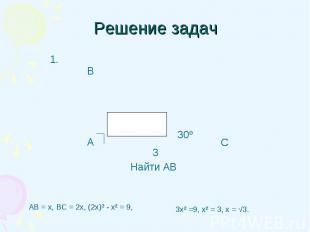 АВ = х, ВС = 2х, (2х)² - х² = 9, АВ = х, ВС = 2х, (2х)² - х² = 9,