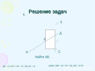 ДС = 3, АС² = 25 – 9 = 16, АС = 4 ДС = 3, АС² = 25 – 9 = 16, АС = 4