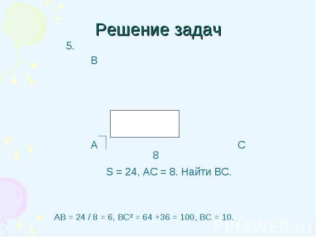 АВ = 24 / 8 = 6, ВС² = 64 +36 = 100, ВС = 10. АВ = 24 / 8 = 6, ВС² = 64 +36 = 100, ВС = 10.