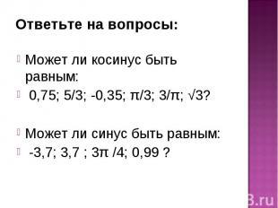 Может ли косинус быть равным: Может ли косинус быть равным: 0,75; 5/3; -0,35; π/