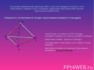 Рассмотрим произвольный треугольник АВС и точку D,не лежащую в плоскости этого т
