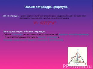 Объем тетраэдра, формула.