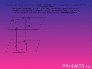 Рассмотрим два равных параллелограмма ABCD и A1B1C1D1 расположенных в параллельн