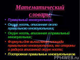 Математический словарь: Правильный многоугольник; Окружность, описанная около пр