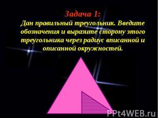 Задача 1: Дан правильный треугольник. Введите обозначения и выразите сторону это
