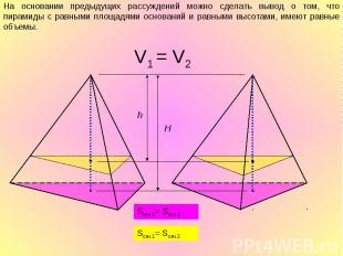 На основании предыдущих рассуждений можно сделать вывод о том, что пирамиды с ра