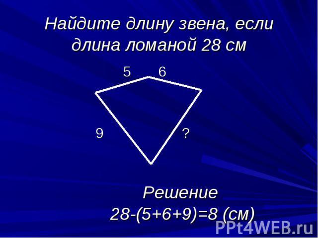 Найдите длину звена, если длина ломаной 28 см 5 6 9 ?
