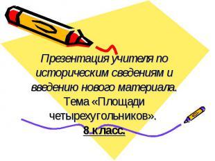Презентация учителя по историческим сведениям и введению нового материала. Тема