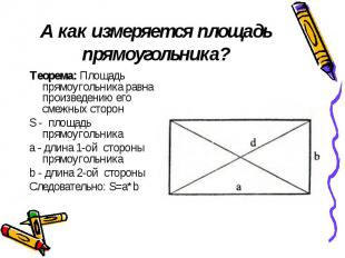 А как измеряется площадь прямоугольника? Теорема: Площадь прямоугольника равна п