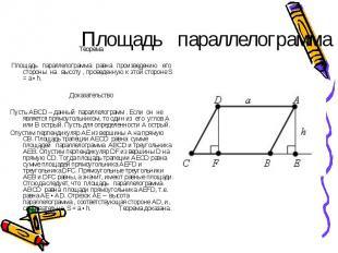 Площадь параллелограмма Теорема Площадь параллелограмма равна произведению его с