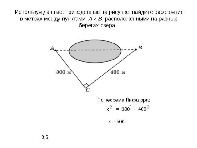 Используя данные, приведенные на рисунке, найдите расстояние в метрах между пунктами A и B, расположенными на разных берегах озера.