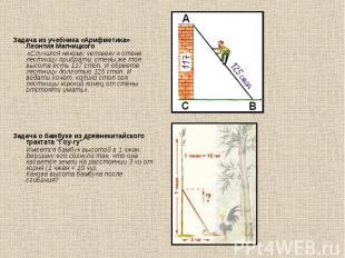 Задача из учебника «Арифметика» Леонтия Магницкого Задача из учебника «Арифметик