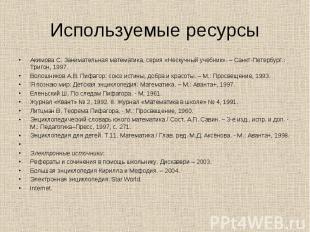 Акимова С. Занимательная математика, серия «Нескучный учебник». – Санкт-Петербур